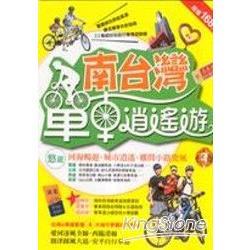 南台灣單車逍遙遊