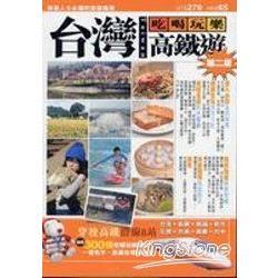 台灣吃喝玩樂高鐵遊