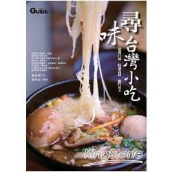 尋味.台灣小吃 -道地口味、特選食材、獨門功夫