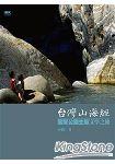 台灣山海經:國家公園生態文學之旅
