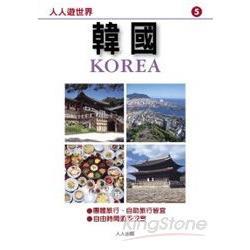 韓國-修訂二版