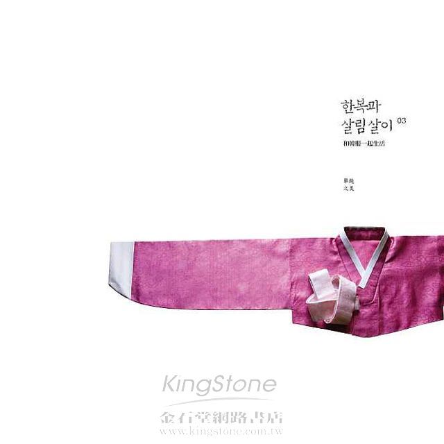 探尋韓國之美的旅程