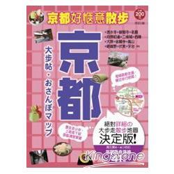 京都大步帖:MAP系列日本大步帖2(2012年版)