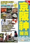 紅楓粉櫻古意漫遊Easy GO!京阪神關西(2012年版)