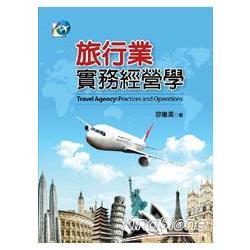 旅行業實務經營學
