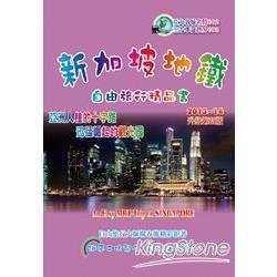 新加坡地鐵自由旅行精品書(2013~14升級第4版)