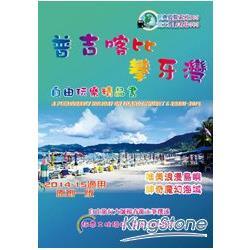 普吉喀比攀牙灣自由玩樂精品書(2014第一版)