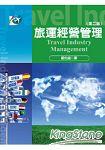 旅運經營管理(第二版)