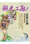 觀光工廠3思慕台灣:台灣最深度的探索
