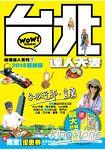 台北達人天書2014最新版