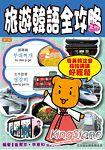 旅遊韓語全攻略(第7刷)