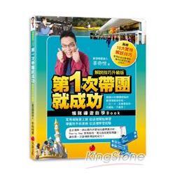第一次帶團就成功【解說技巧升級版】:領隊導遊自學Book
