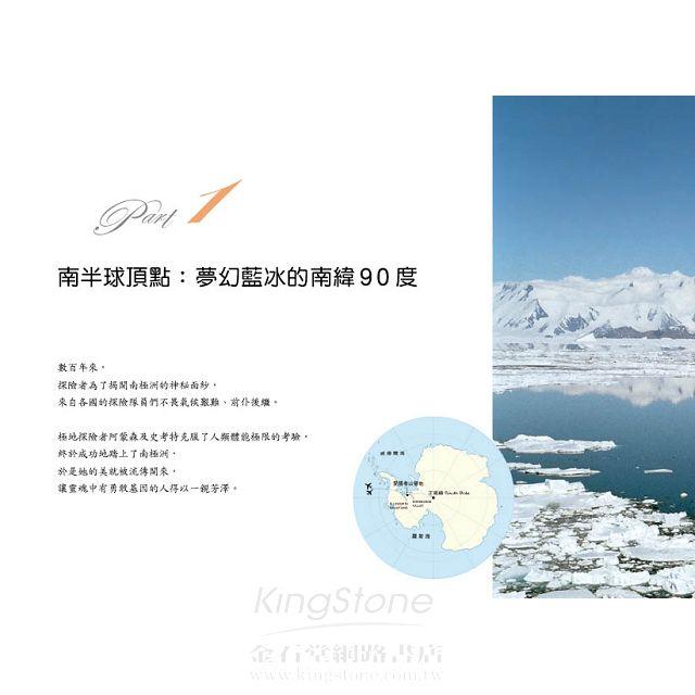 發現南極:天地有涯,行者無疆!