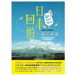 日本回遊:關東篇──Go!Japan Again!食+宿+遊+買+逛,日本旅遊回頭客私藏的60個定番提案!