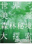 世界美麗森林秘境大探索