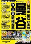 曼谷+芭堤雅華欣沙美島食玩買終極天書(2014-15年版)