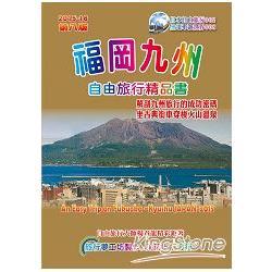 福岡九州自由旅行精品書(2015升級第8版)