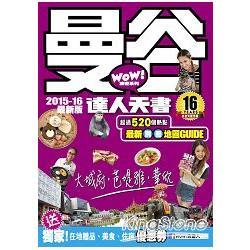 曼谷達人天書2015-16最新版