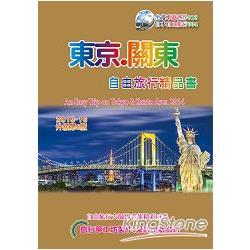東京關東自由旅行精品書(2015升級第6版)