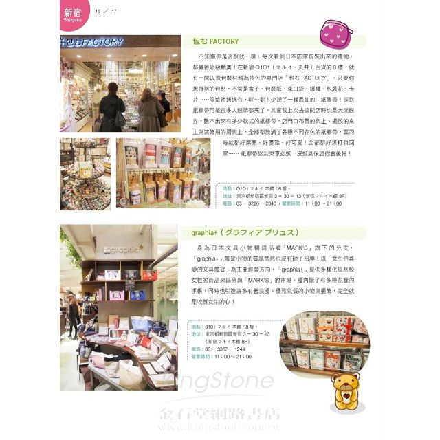 我愛東京旅遊失心瘋:就是要藥妝、甜點、可愛小物、服飾配件(2015年全新大改版)