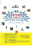 新加坡小旅行:南洋美食×人氣景點×購物血拚×在地文化一本通(暢銷修訂版)
