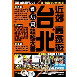 台北食玩買終極天書15-16