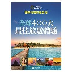 國家地理終極旅遊:全球400大最佳旅遊體驗