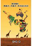 我走過的南美洲、中美洲、非洲及大洋洲