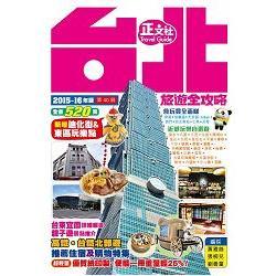 台北旅遊全攻略2015-16年版(第40刷)