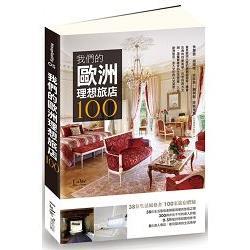 我們的歐洲理想旅店100