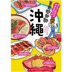 美食吃飽飽:沖繩