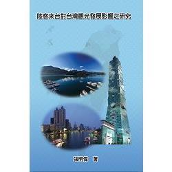 大陸觀光客來台對台灣觀光發展影響之研究