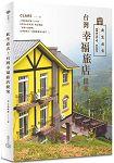 此生必去!台灣幸福旅店提案