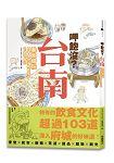 呷飽沒?台南美食繪帖日本大叔手繪巷弄中的美味食記