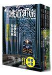 發現台灣!5大精華鐵道路線暢遊(5冊套書)