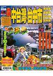 出境遊-中台灣2016