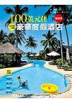 100美元住豪華度假酒店(最新版)- 旅遊誌10