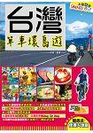 台灣單車環島遊