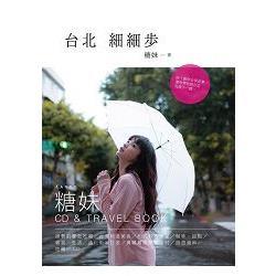 台北.細細步(附CD)