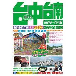 台中台南南投花蓮旅遊全攻略2016-17年版(第 1 刷)