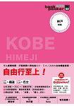 神戶 日本鐵道、巴士自由行:背包客系列4