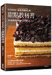 日本名店「雨落塞納河」的甜點教科書