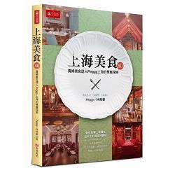 上海美食 80 選:貴婦美食達人 PEGGY 上海的華麗探險