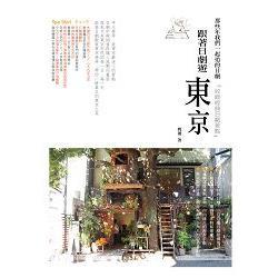 跟著日劇遊東京-那些年我們一起追的日劇