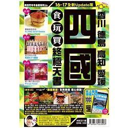 四國 香川 德島 高知 愛媛食玩買終極天書16-17全新update版