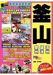 熱情海港爽吃遊Easy GO!釜山(16-17年版)