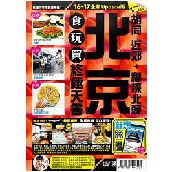 北京食玩買終極天書16-17