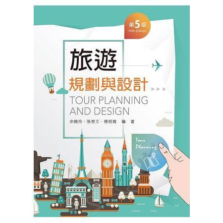 旅遊規劃與設計(第五版)