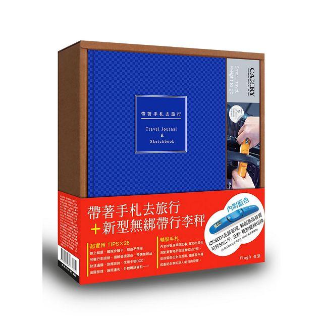 帶著手札去旅行 + 新型無綁帶行李秤 (寶藍手札+藍色秤)