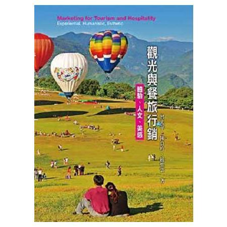 觀光與餐旅行銷 : 體驗、人文、美感 = Marketing for Tourism and Hospitality : Experiential, Humanistic, Esthetic